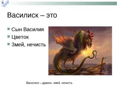 Василиск – это Сын Василия Цветок Змей, нечисть Василиск – дракон, змей, нечисть