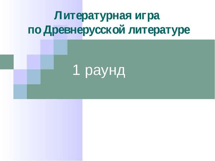 1 раунд Литературная игра по Древнерусской литературе
