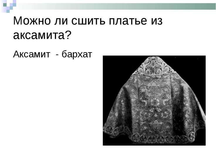 Можно ли сшить платье из аксамита? Аксамит - бархат