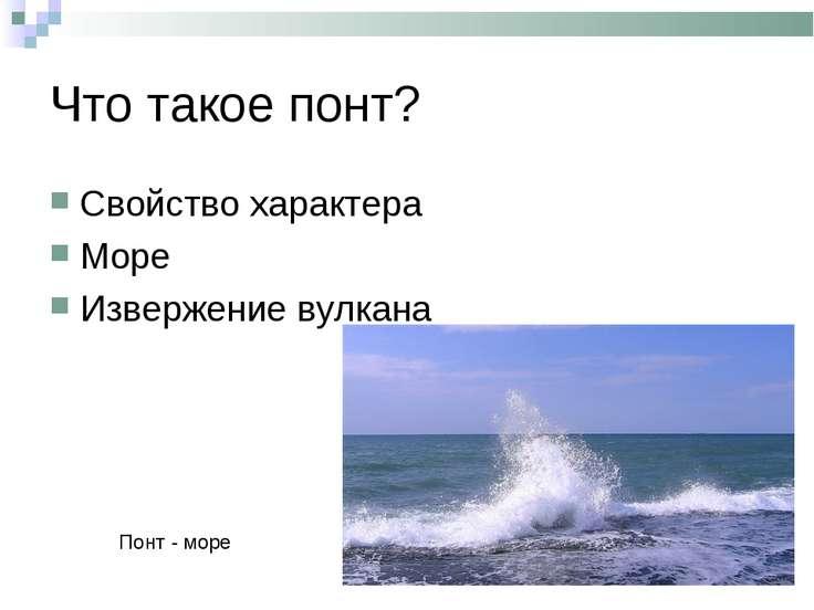 Что такое понт? Свойство характера Море Извержение вулкана Понт - море