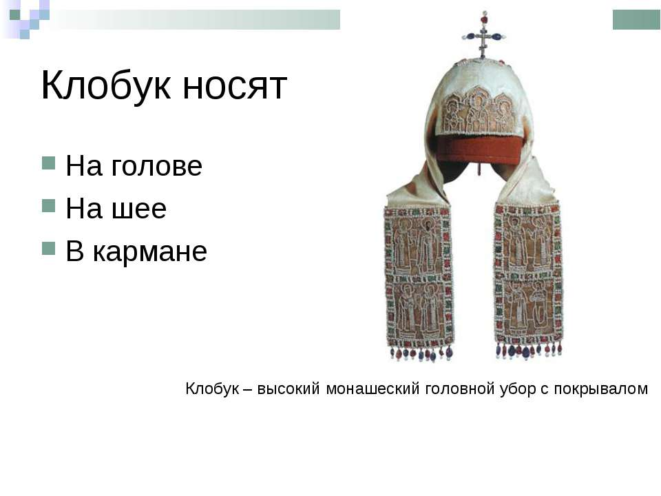 Клобук носят На голове На шее В кармане Клобук – высокий монашеский головной ...