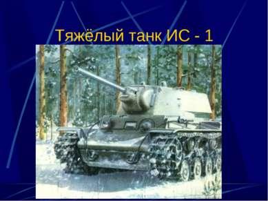Тяжёлый танк ИС - 1