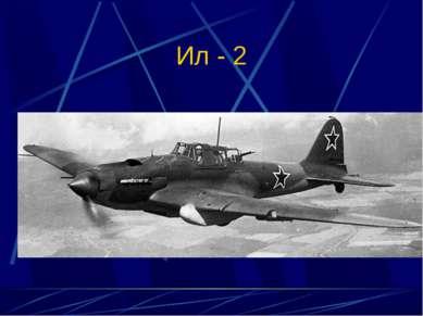 Ил - 2
