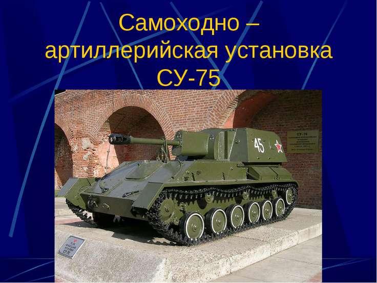 Самоходно – артиллерийская установка СУ-75
