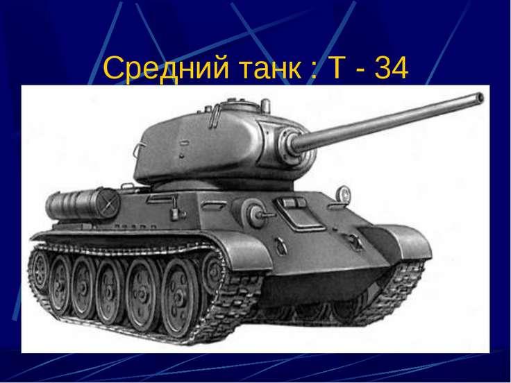 Средний танк : Т - 34