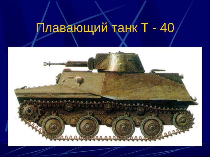 Плавающий танк Т - 40