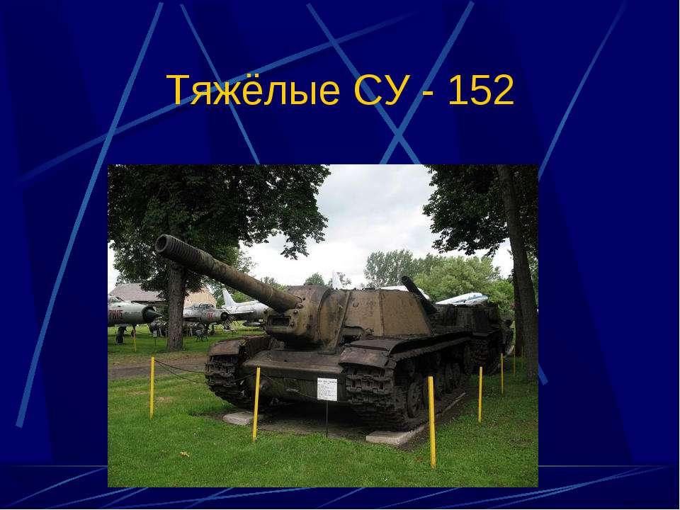 Тяжёлые СУ - 152