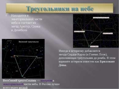 Находится в экваториальной части неба и состоит из звезд Арктур, Спика и Дене...