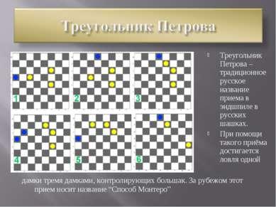Треугольник Петрова – традиционное русское название приема в эндшпиле в русск...