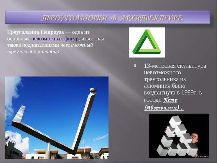 13-метровая скульптура невозможного треугольника из алюминия была воздвигнута...