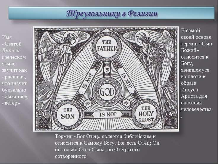 Термин «Бог Отец» является библейским и относится к Самому Богу. Бог есть Оте...