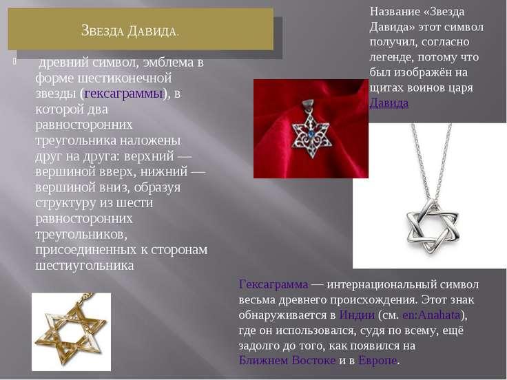 ЗВЕЗДА ДАВИДА. древний символ, эмблема в форме шестиконечной звезды (гексагр...