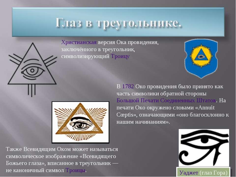 Христианскаяверсия Ока провидения, заключённого в треугольник, символизирующ...