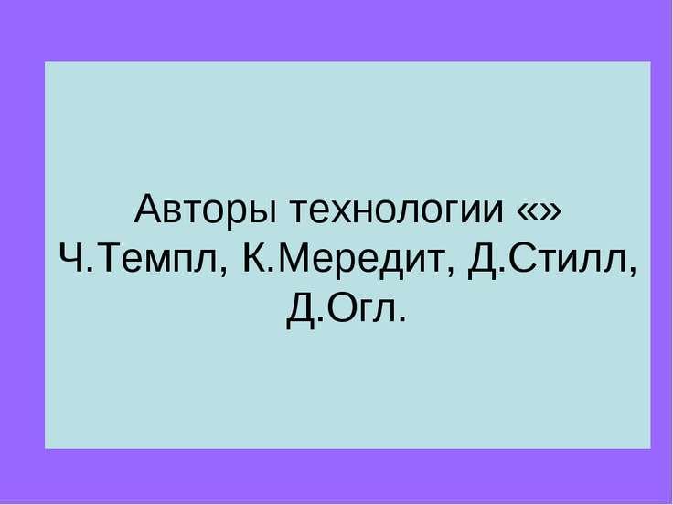 Авторы технологии «» Ч.Темпл, К.Мередит, Д.Стилл, Д.Огл.