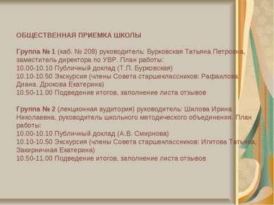 ОБЩЕСТВЕННАЯ ПРИЕМКА ШКОЛЫ Группа № 1 (каб. № 208) руководитель: Бурковская Т...