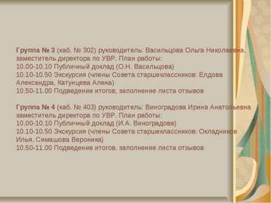 Группа № 3 (каб. № 302) руководитель: Васильцова Ольга Николаевна, заместител...