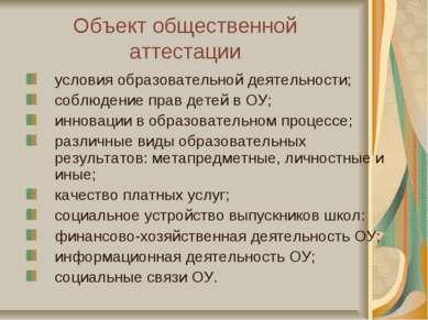 Объект общественной аттестации условия образовательной деятельности; соблюден...