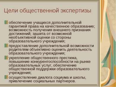 Цели общественной экспертизы обеспечение учащихся дополнительной гарантией пр...