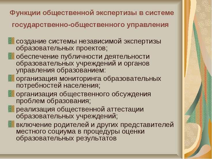 Функции общественной экспертизы в системе государственно-общественного управл...