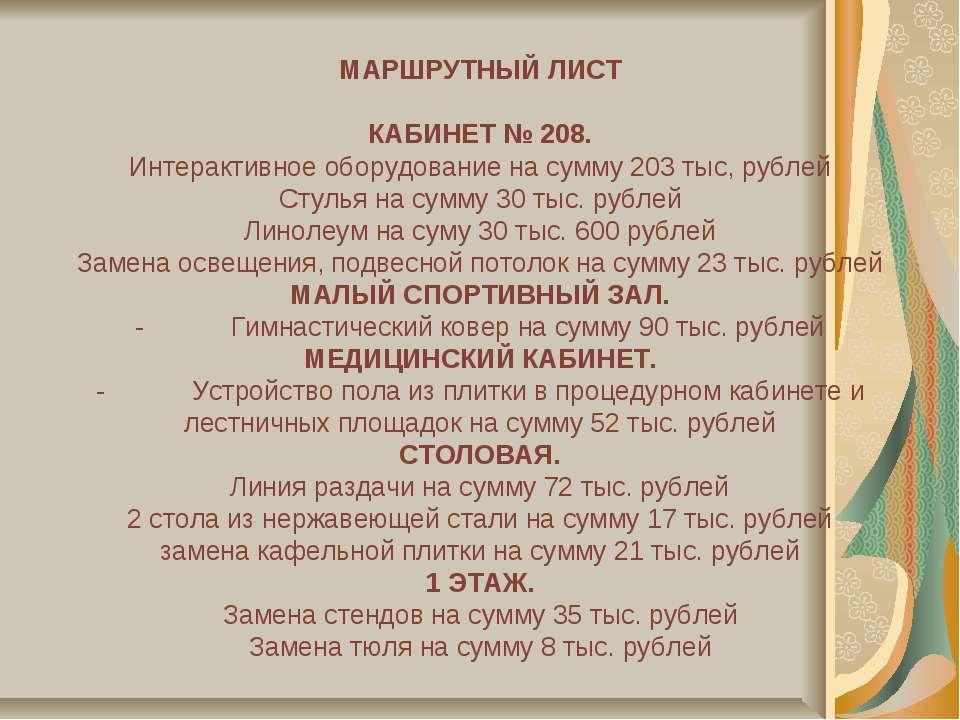 МАРШРУТНЫЙ ЛИСТ КАБИНЕТ № 208. Интерактивное оборудование на сумму 203 тыс, р...