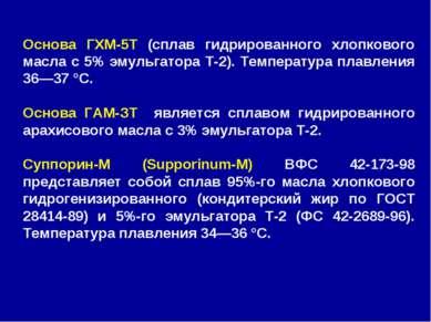 Основа ГХМ-5Т (сплав гидрированного хлопкового масла с 5% эмульгатора Т-2). Т...