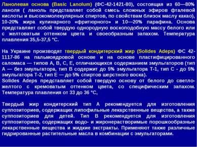Ланолевая основа (Вasic Lanolum) (ФС-42-1421-80), состоящая из 60—80% ланоля ...