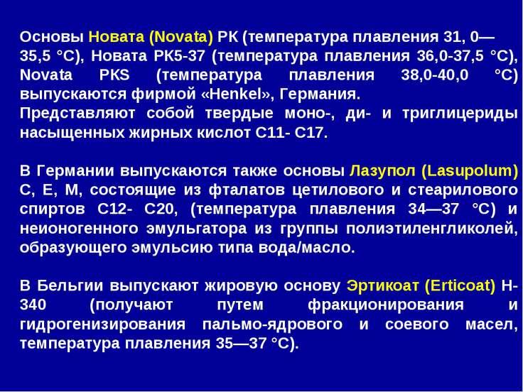 Основы Новата (Novata) РК (температура плавления 31, 0— 35,5 °С), Новата РК5-...