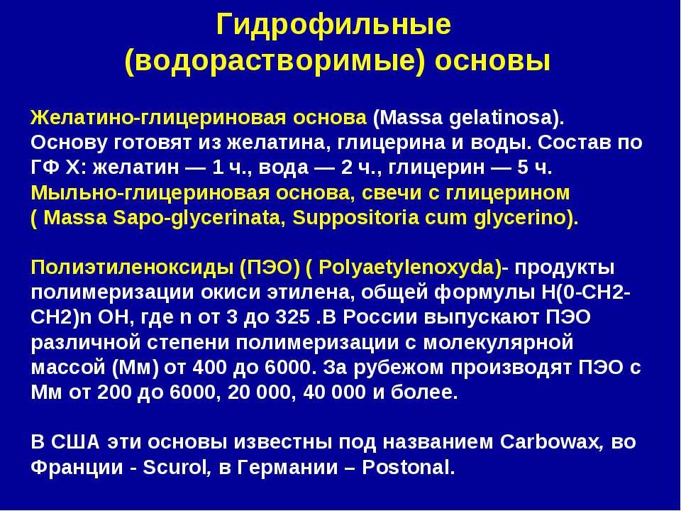 Гидрофильные (водорастворимые) основы Желатино-глицериновая основа (Massa gel...