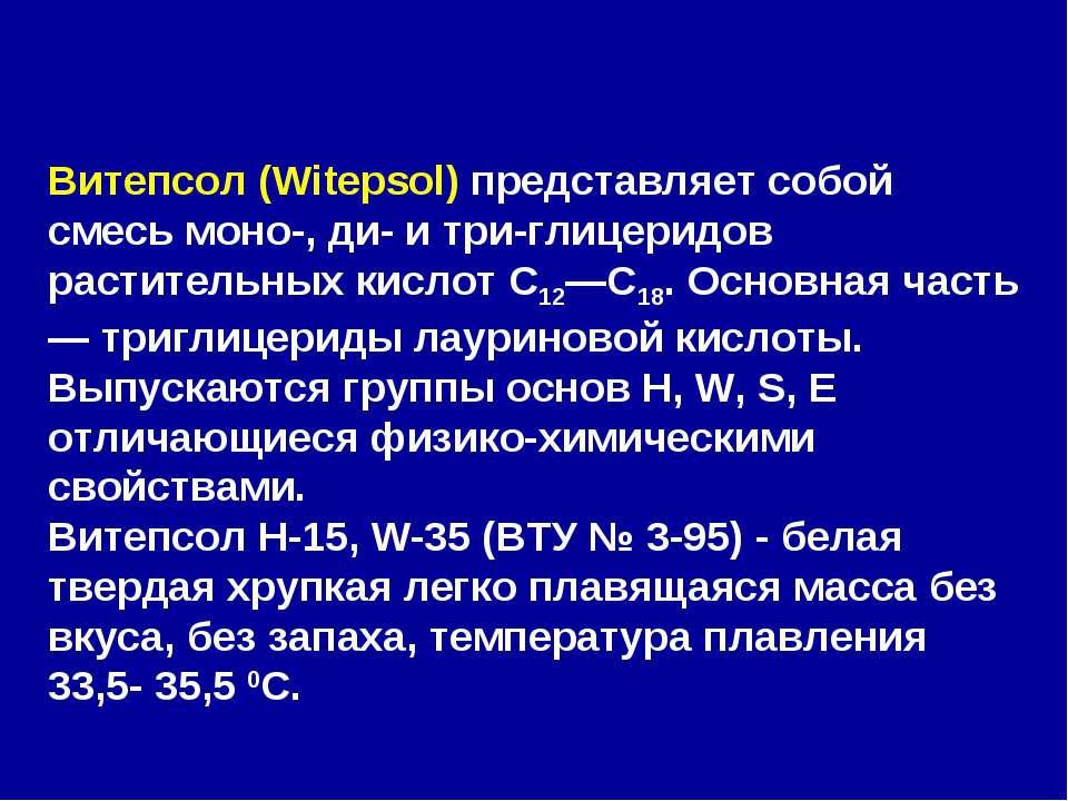 Витепсол (Witepsol) представляет собой смесь моно-, ди- и три-глицеридов раст...