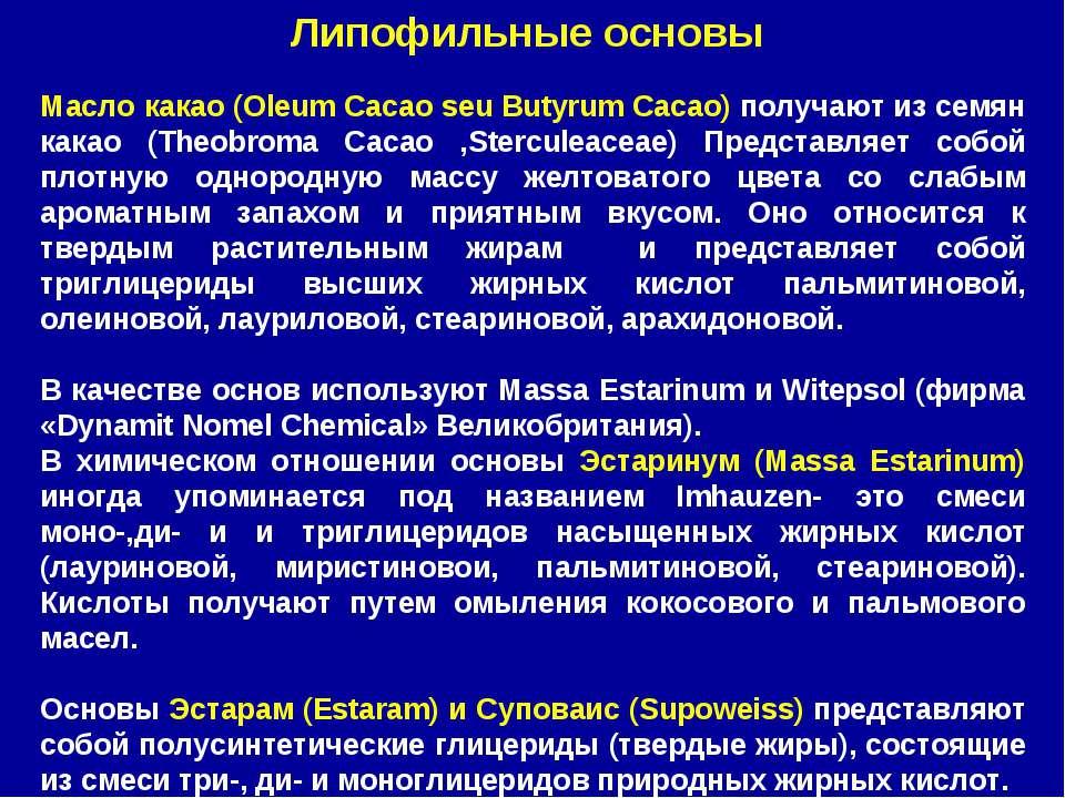 Липофильные основы Масло какао (Oleum Сасао seu Butyrum Сасао) получают из се...
