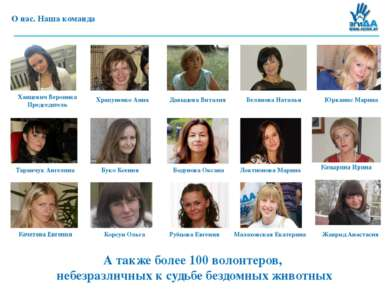 О нас. Наша команда Ханцевич Вероника Председатель Храпуненко Анна Давыдова В...