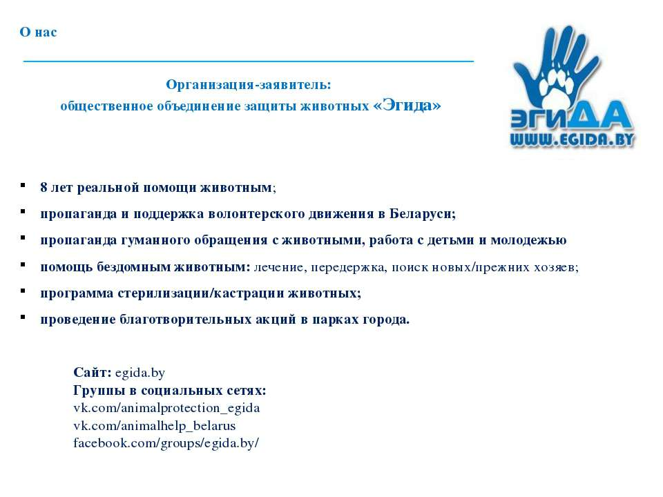 О нас Организация-заявитель: общественное объединение защиты животных «Эгида»...