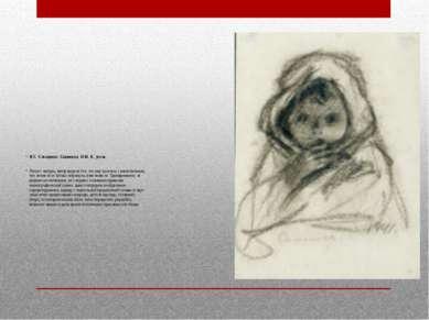В.С. Слыщенко. Сашенька. 1941. Б., уголь. Рисуя с натуры, автор выделял то, ...