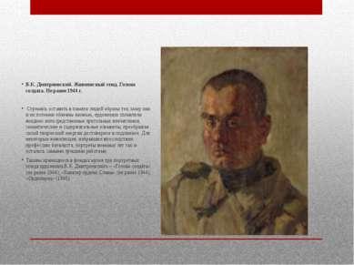 В.К. Дмитриевский. Живописный этюд. Голова солдата. Не ранее 1944 г. Стремяс...