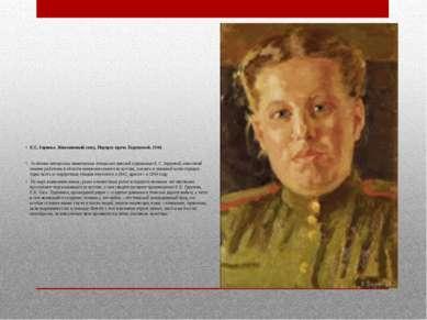 Е.С. Зернова. Живописный этюд. Портрет врача Хорошевой. 1944. Особенно интер...