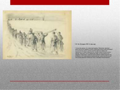 Е.Б. Окс. На марше. 1942. Б., тушь, перо. В искусстве военных лет главенству...