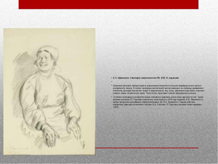 Е.А. Афанасьева. Санитарка эвакогоспиталя 290. 1941. Б., карандаш.  Жанровая...