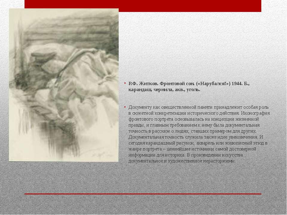 Р.Ф. Житков. Фронтовой сон. («Нарубался!») 1944. Б., карандаш, чернила, акв.,...
