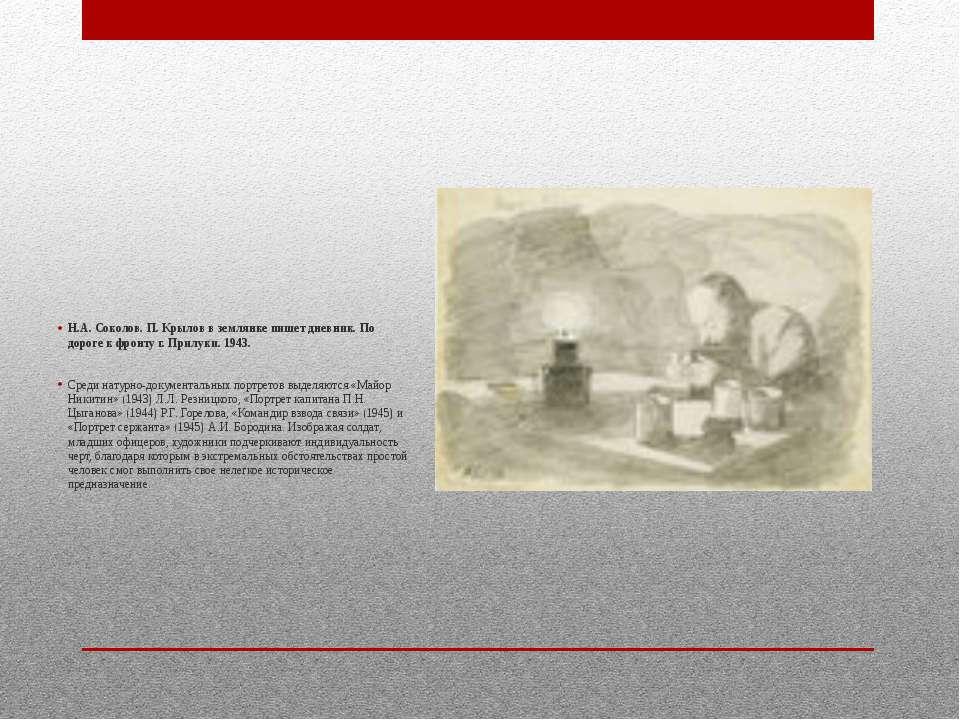 Н.А. Соколов. П. Крылов в землянке пишет дневник. По дороге к фронту г. Прилу...