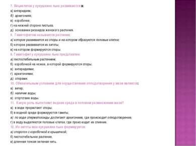 7. Яйцеклетки у кукушкина льна развиваются в: а) антеридиях; б) архегониях; в...