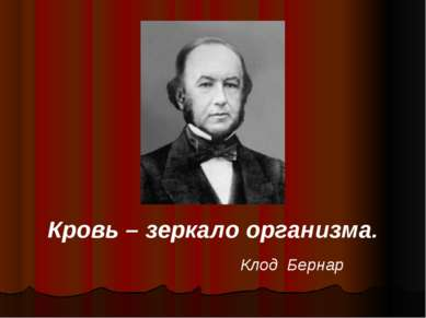 Кровь – зеркало организма. Клод Бернар