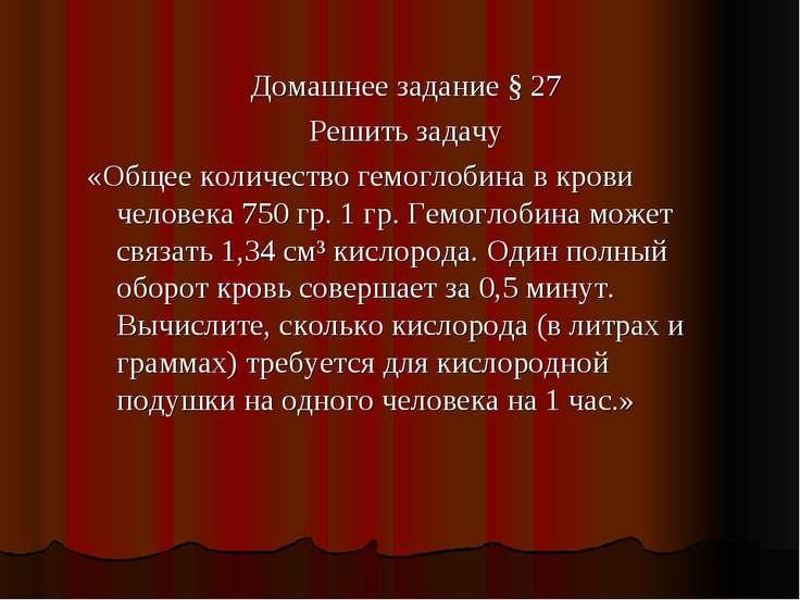 Домашнее задание § 27 Решить задачу «Общее количество гемоглобина в крови чел...