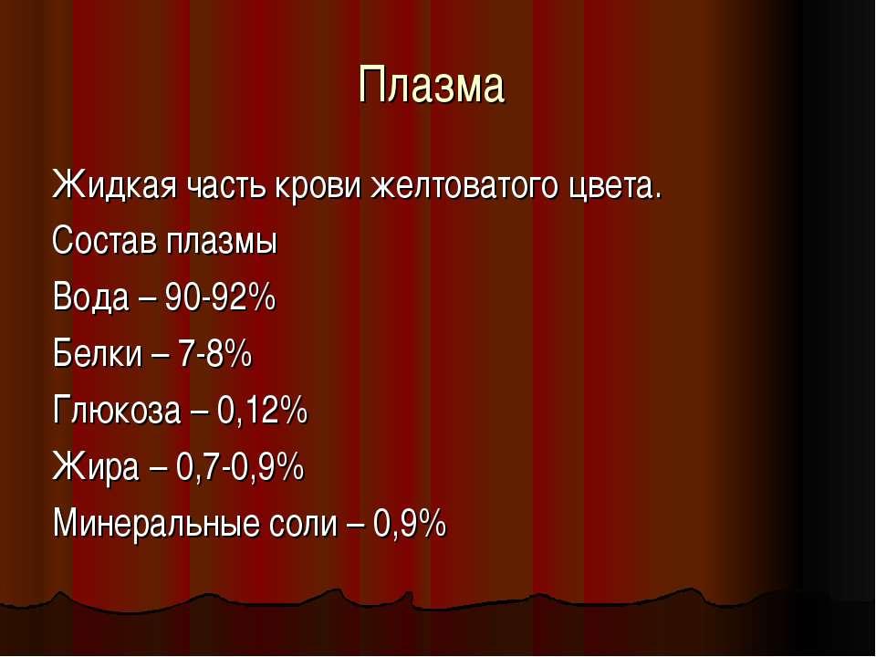 Плазма Жидкая часть крови желтоватого цвета. Состав плазмы Вода – 90-92% Белк...