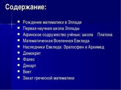 Содержание: Рождение математики в Элладе Первая научная школа Эллады Афинское...