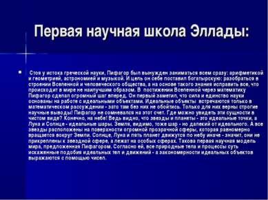 Первая научная школа Эллады: Стоя у истока греческой науки, Пифагор был вынуж...
