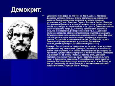 Демокрит: Демокрит, из Абдеры, ок. 470/460- ок. 400 гг. до н. э., греческий ф...