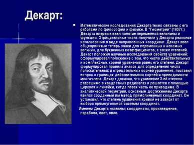 Декарт: Математические исследования Декарта тесно связаны с его работами по ф...
