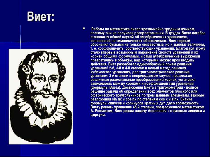 Виет: Работы по математике писал чрезвычайно трудным языком, поэтому они не п...