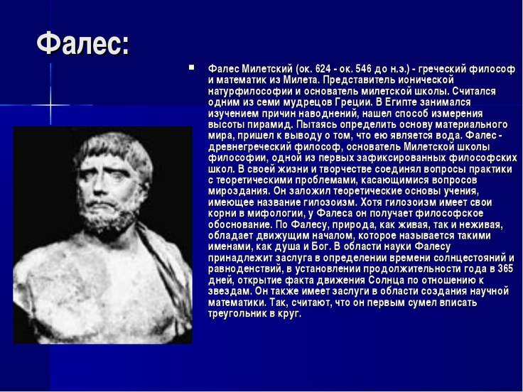 Фалес: Фалес Милетский (ок. 624 - ок. 546 до н.э.) - греческий философ и мате...