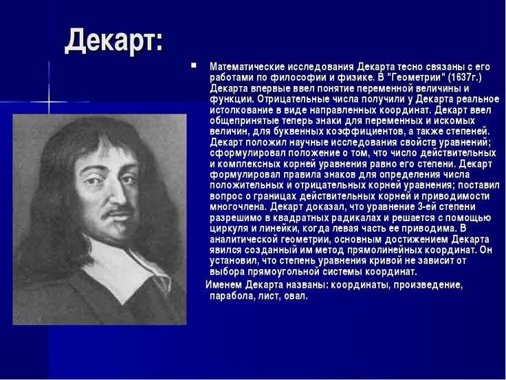 Современная философия наиболее тесно связано с